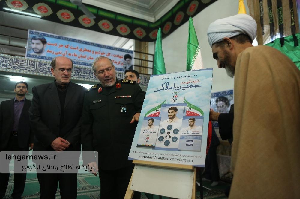 نرم افزار چند رسانه ای «شهید قهرمان حسین املاکی» رونمایی شد + دانلود
