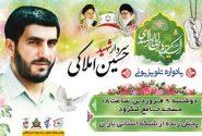 یادواره سردار شهید «حسین املاکی» برگزار میشود